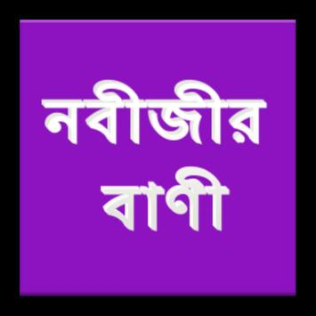 Bangla Nobijir Bani apk screenshot