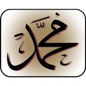 Nawawi ৪০ বাংলা হাদিস icon
