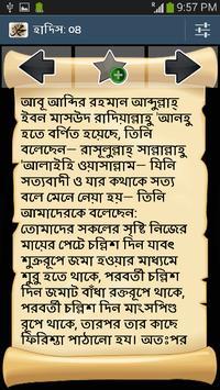 Nawawi ৪০ বাংলা হাদিস apk screenshot