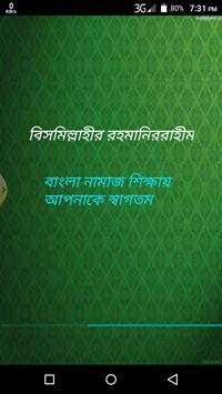 বাংলা নামাজ শিক্ষা poster