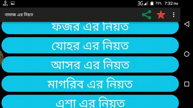 বাংলা নামাজ শিক্ষা apk screenshot
