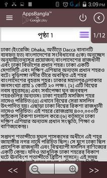 বাংলাদেশ পরিচিতি - Bangladesh apk screenshot