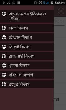 বাংলাদেশ পরিচিতি - Bangladesh poster