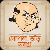 Gopal var হাসির গল্প গোপাল ভাড় icon
