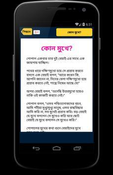 Gopal var হাসির গল্প গোপাল ভাড় apk screenshot