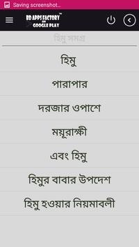 হিমু সমগ্র (himu) HumayunAhmed apk screenshot