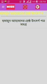হিমু ও মিসির আলী (Himu Books) apk screenshot
