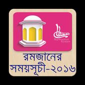 রমজানের সময়সূচী-২০১৬ icon