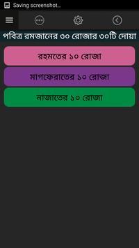 রমজানের সময়সূচী-২০১৬ poster