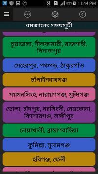 রমজানের সময়সূচী-২০১৬ apk screenshot