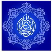 বাংলা হাদিস পর্ব ২ icon