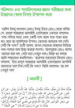 বাংলা হাদিস পর্ব ২ poster