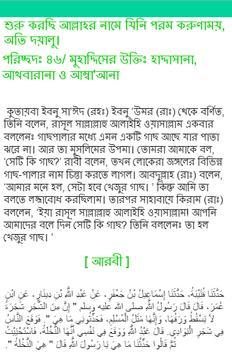 বাংলা হাদিস পর্ব ২ apk screenshot