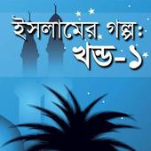 Islamer Golpo1 icon