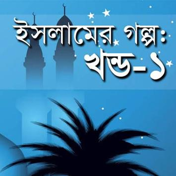 Islamer Golpo1 poster