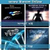 Muhammed Zafar Iqbal Ebook icon