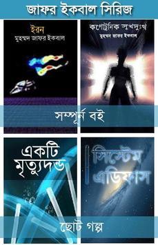 Muhammed Zafar Iqbal Ebook poster