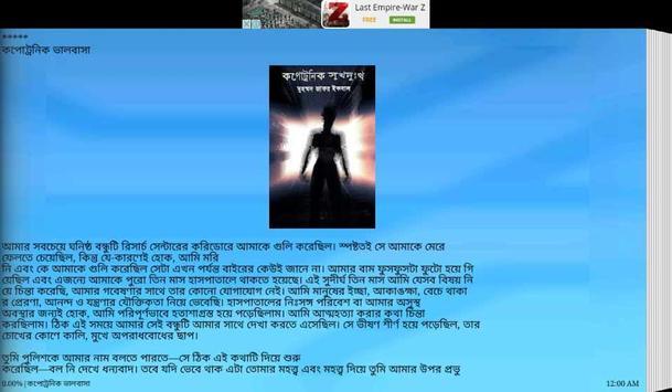 Muhammed Zafar Iqbal Ebook apk screenshot
