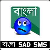Bangla Sad SMS icon