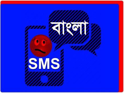 Bangla Sad SMS poster