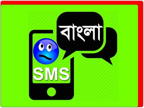 Bangla Sad SMS apk screenshot