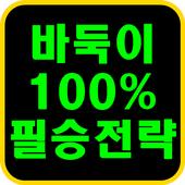 바사모 - 바둑이 게임 백전 백승 필승 전략 커뮤니티 icon