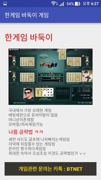 바사모 - 바둑이 게임 백전 백승 필승 전략 커뮤니티 apk screenshot