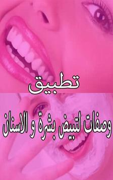 وصفات لتبيض بشرة و الاسنان poster