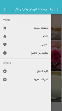 وصفات لتبيض بشرة و الاسنان apk screenshot