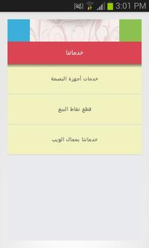 بيسكسوفت للبرمجيات apk screenshot