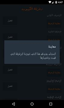 زخرفتي apk screenshot