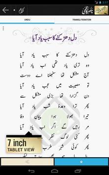Bazm: Nasir Kazmi apk screenshot