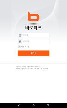바로체크 - 건설감정의 새로운 공식 poster