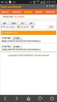 바로월드 apk screenshot