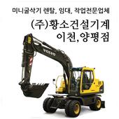 미니포크레인,황소건설기계,미니굴삭기 icon