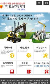미니포크레인,황소건설기계,미니굴삭기 poster