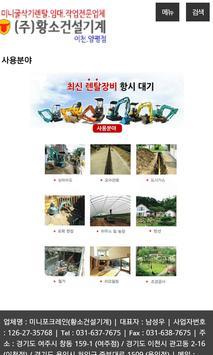 미니포크레인,황소건설기계,미니굴삭기 apk screenshot