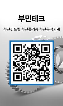 부민테크,건드릴bta,부산건드릴,부산홀가공,부산공작기계 apk screenshot