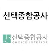 선택종합공사,흥덕구봉명동,집수리,조립식건축,종합인테리어 icon
