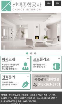 선택종합공사,흥덕구봉명동,집수리,조립식건축,종합인테리어 poster