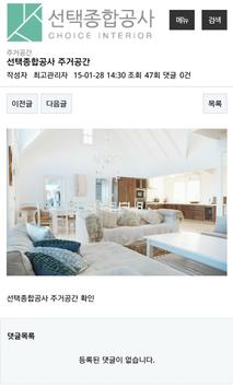 선택종합공사,흥덕구봉명동,집수리,조립식건축,종합인테리어 apk screenshot