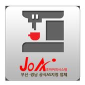 조아커피,커피머신렌탈, 원두커피, 미니머신, 에스프레소 icon
