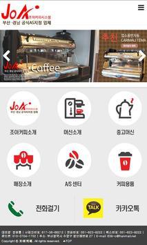 조아커피,커피머신렌탈, 원두커피, 미니머신, 에스프레소 poster