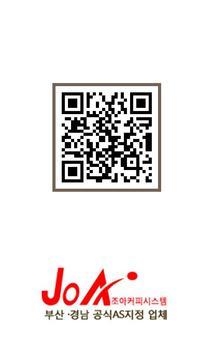 조아커피,커피머신렌탈, 원두커피, 미니머신, 에스프레소 apk screenshot