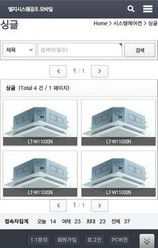 엘지시스템공조. 시스템에어컨,중앙공조,상업용냉난방기 apk screenshot