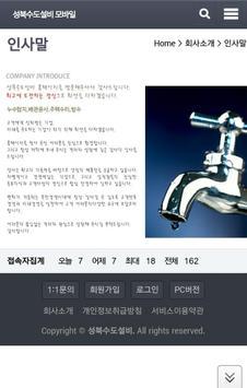 성북수도설비. 성북구,종로구,누수탐지,배관공사,주택 apk screenshot