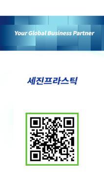 세진프라스틱,플라스틱사출,금형사출성형 apk screenshot