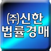 ㈜신한법률경매,경기,수원,화성,용인법률경매,안야업률경매 icon