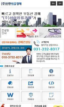 ㈜신한법률경매,경기,수원,화성,용인법률경매,안야업률경매 poster