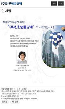 ㈜신한법률경매,경기,수원,화성,용인법률경매,안야업률경매 apk screenshot